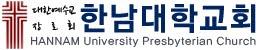 한남대학교회